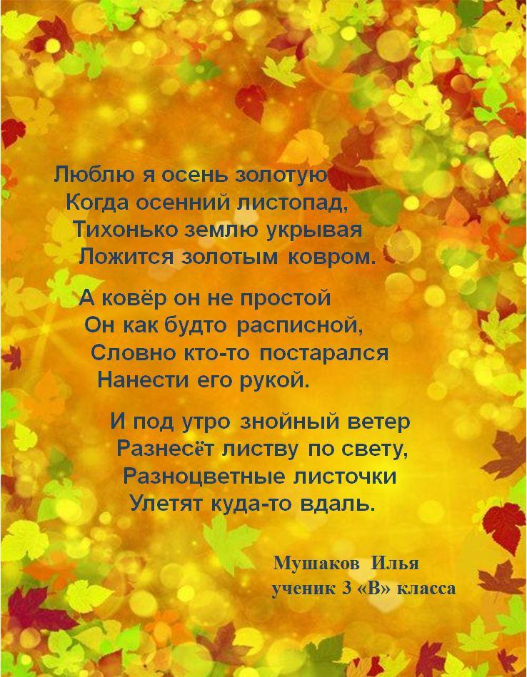 Стих про осень для 2 кл